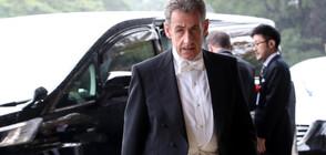 Саркози се изправя пред Темида