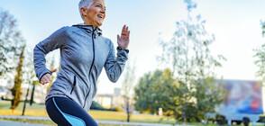 Учени съветват как да удължим живота си с 10 години