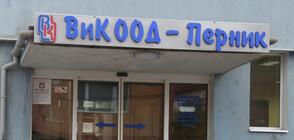 ВиК инженер оглави водоснабдителното дружество в Перник