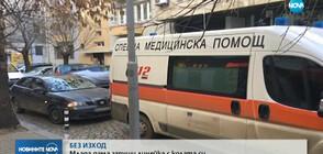 БЕЗ ИЗХОД: Млада жена запуши линейка с колата си