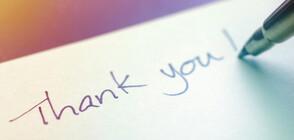 """11 януари - Световен ден на думата """"благодаря"""""""