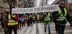 Перничани излязоха на протест заради безводието (ВИДЕО)