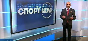 Спортни новини (11.01.2020 - централна)
