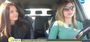 СОЦИАЛЕН ЕКСПЕРИМЕНТ: Да предложиш безплатен транспорт на непознати хора (ВИДЕО)