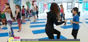 1000 ПОВТОРЕНИЯ: Предизвикателство за спортен дух в здраво тяло