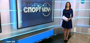 Спортни новини (12.01.2020 - обедна)