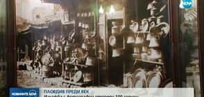 Как е изглеждал Пловдив преди век? (ВИДЕО)