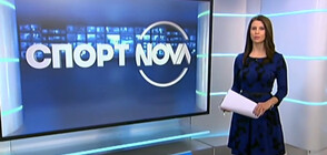 Спортни новини (12.01.2020 - централна)