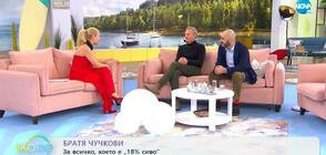 """Братя Чучкови: Във филма """"18% сиво"""" Европа е модерна и различна"""