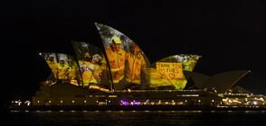 ГЕРОИТЕ НА АВСТРАЛИЯ: Осветиха операта в Сидни с ликовете на пожарникари (ВИДЕО+СНИМКИ)