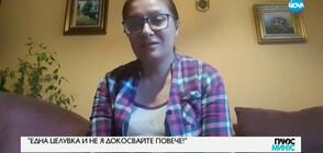 ЗА NOVA: Говори майката, чието бебе бе отнето в Германия