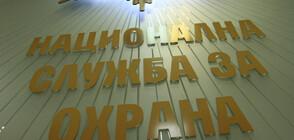 ГЕРБ и ОП внесоха измененията в Закона за НСО
