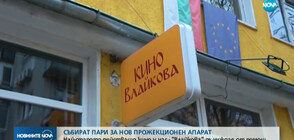"""Нов живот за кино """"Влайкова"""" (ВИДЕО)"""