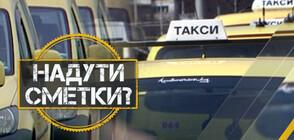 """""""НА ТВОЯ СТРАНА"""": Има ли изкуствено надуване на цените на такситата?"""