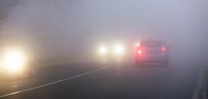 Очакват се гъсти мъгли и замърсен въздух