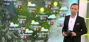 Прогноза за времето (16.01.2020 - обедна)