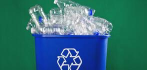 Доброволци събират пластмасови бутилки в помощ на болницата в Лом (ВИДЕО)
