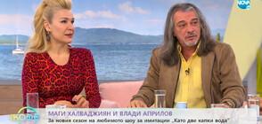 """Маги Халваджиян: Зрителите избират осмия участник в новия сезон на """"Като две капки вода"""""""