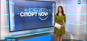 Спортни новини (16.01.2020 - късна)