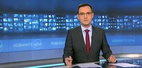 Новините на NOVA (17.01.2020 - 9.00)