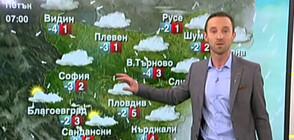 Прогноза за времето (17.01.2020 - обедна)