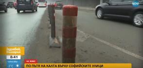 Доколко замърсява въздуха калта по софийските улици?