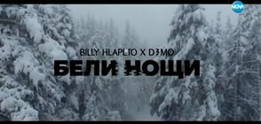Съвместният сингъл на Били Хлапето и D3MO оглави музикалните класации