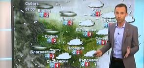 Прогноза за времето (17.01.2020 - централна)