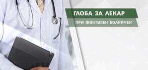 Предлагат нови мерки за борба с фиктивните болнични