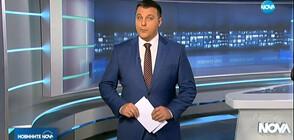 Новините на NOVA (17.01.2020 - късна)