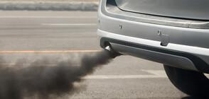 Колко замърсяваме въздуха с автомобила си?
