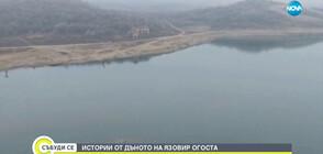 """Истории от дъното на язовир """"Огоста"""""""