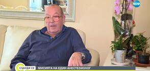 """Как доктор от """"Пирогов"""" помогна на революцията преди 30 години?"""