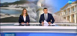 Новините на NOVA (18.01.2020 - обедна)