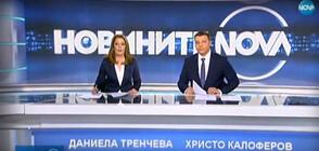 Новините на NOVA (18.01.2020 - централна)