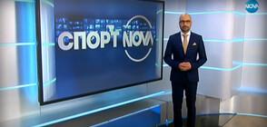 Спортни новини (18.01.2020 - централна)