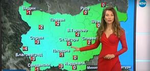 Прогноза за времето (18.01.2020 - централна)