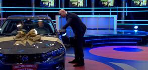 Късметлия от Търговище си спечели нова кола от Национална лотария