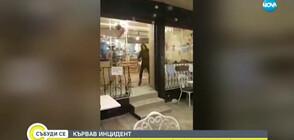 Защо българин извади мачете и да нападне хора в ресторант в Истанбул?