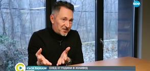 """""""Къси разкази"""": Завръщане в България след 37 години в Холивуд"""