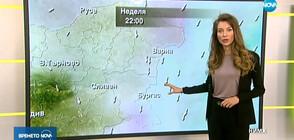 Прогноза за времето (19.01.2020 - сутрешна)