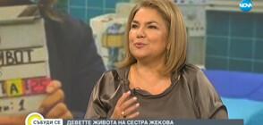 """Марта Вачкова: Сестра Жекова жертва личния си живот, за да спаси болницата в """"Откраднат живот"""""""