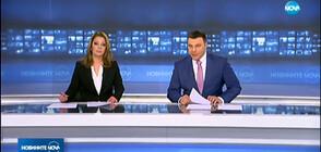 Новините на NOVA (19.01.2020 - обедна)