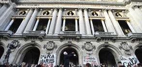 ОПЕРА НА УЛИЦАТА: Парижките певци и музиканти стачкуват срещу пенсионната реформа