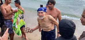 93-годишен спасител хвана кръста на Йордановден по стар стил (ВИДЕО)