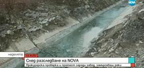 СЛЕД РАЗСЛЕДВАНЕ НА NOVA: Прокурорска проверка и протест заради завод, замърсяващ реки