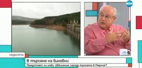 Застрашен ли е и Сливен от водна криза?