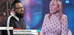 Ирен Кривошиева – откровено за любовта със Стефан Данаилов