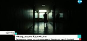 НЕПОДОЗИРАНА ЖЕСТОКОСТ: Фрапиращи записи от социален дом за възрастни хора в Пловдив (ВИДЕО)