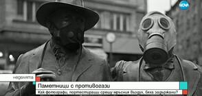 ПАМЕТНИЦИ С ПРОТИВОГАЗИ: Как фотографи, протестиращи срещу мръсния въздух, бяха задържани?